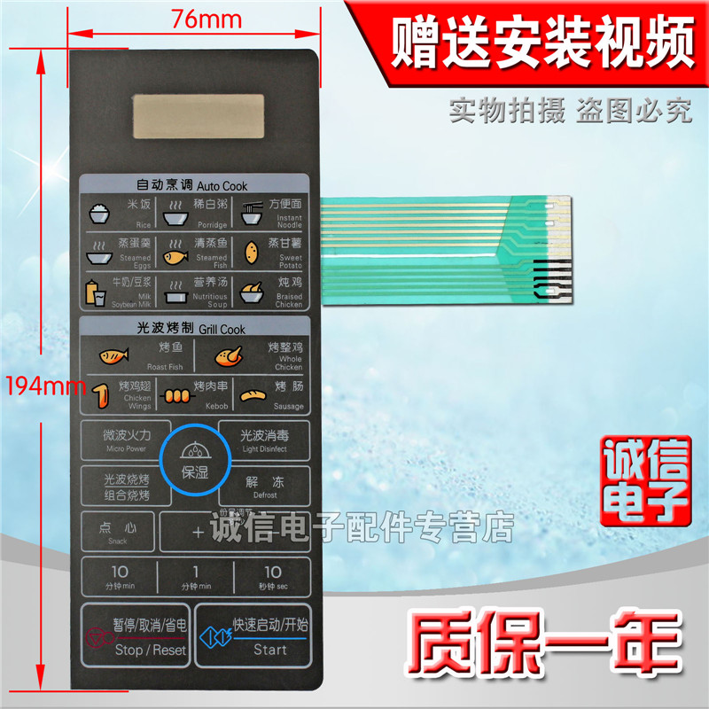 High Quality Microwave Oven Parts Microwave Panel Touch Switch Membrane Switch For LG MFM5715031 HYKM8761 microwave oven parts used quality computer control board egxcca4 01 k egxcca4 06 k emxccbe 06 k
