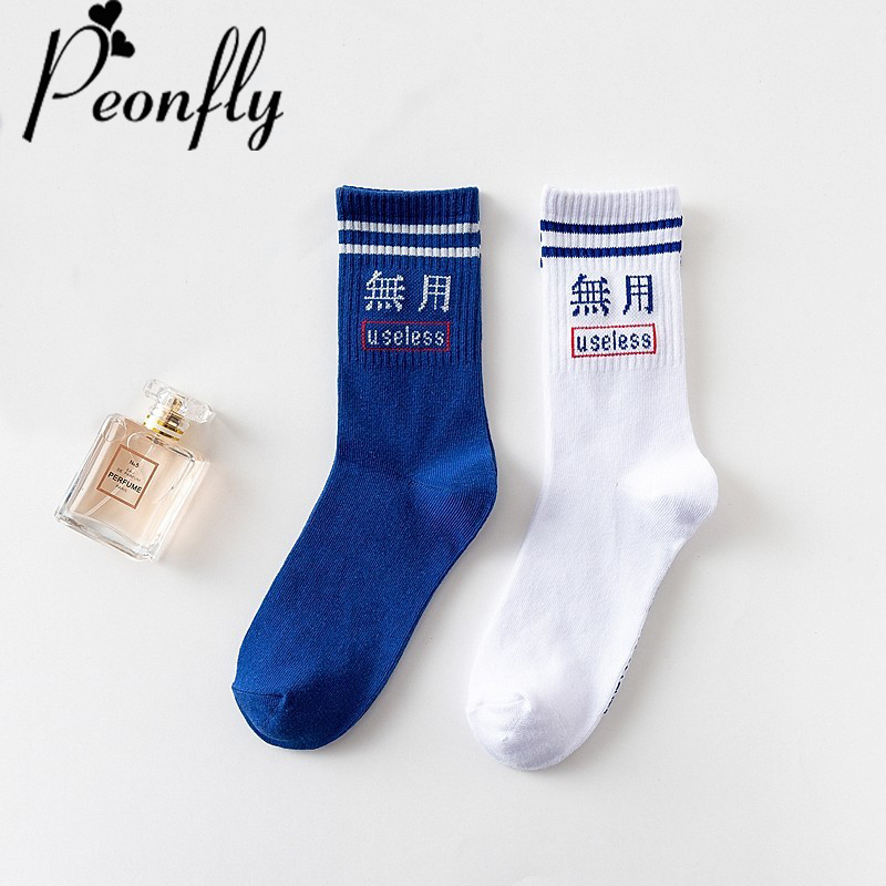PEONFLY fashion Concise Personality Chinese Characters Stripe   Socks   Original Two Bar Letter   Socks   Street Skate   Socks