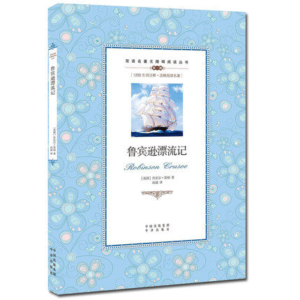 Robinson Crusoe Bilingual Reading Book for Kids Children Bedtime Short Story Book in chinese and englishRobinson Crusoe Bilingual Reading Book for Kids Children Bedtime Short Story Book in chinese and english