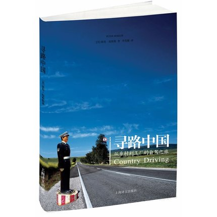 Seeking the road to China: from the village to the factory's self driving trip, one of China's ten great books in 2015. muse the road to the top