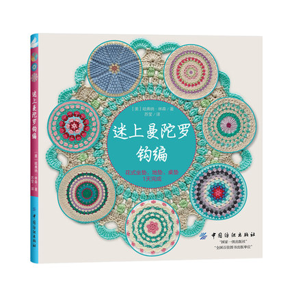 Hooked on Mandalas:30 Great Patterns to Crochet in Chinese / Handmade DIY BooksHooked on Mandalas:30 Great Patterns to Crochet in Chinese / Handmade DIY Books