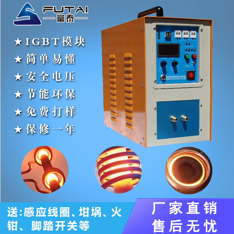 High Frequency EL5188A 15KW Induction Melting Furnace Heat Treatment Furnace