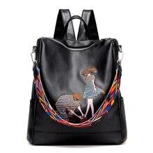 2017 вышитые рюкзак женщины искусственная кожа Сумка женская рюкзак дорожная сумка школьные сумки для подростков подарок для девочек