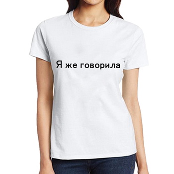 Womens Russian T-shirt 1