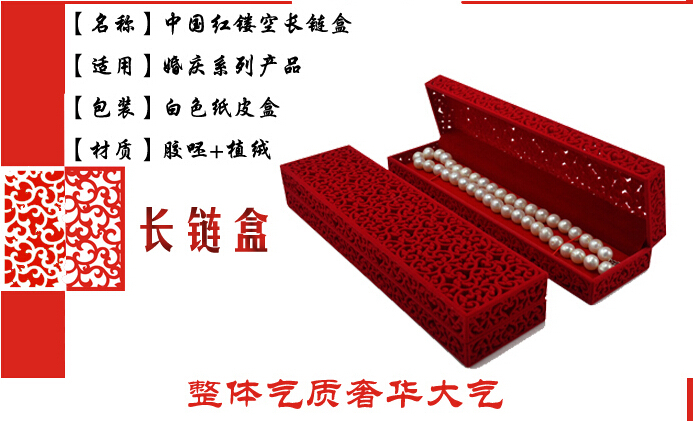 Chinese Traditional Classical Velvet Necklace/Bracelet Boxes !Free Shipping 22.5*5.9*3.5cm 6pcs Red Romantic Wedding Box