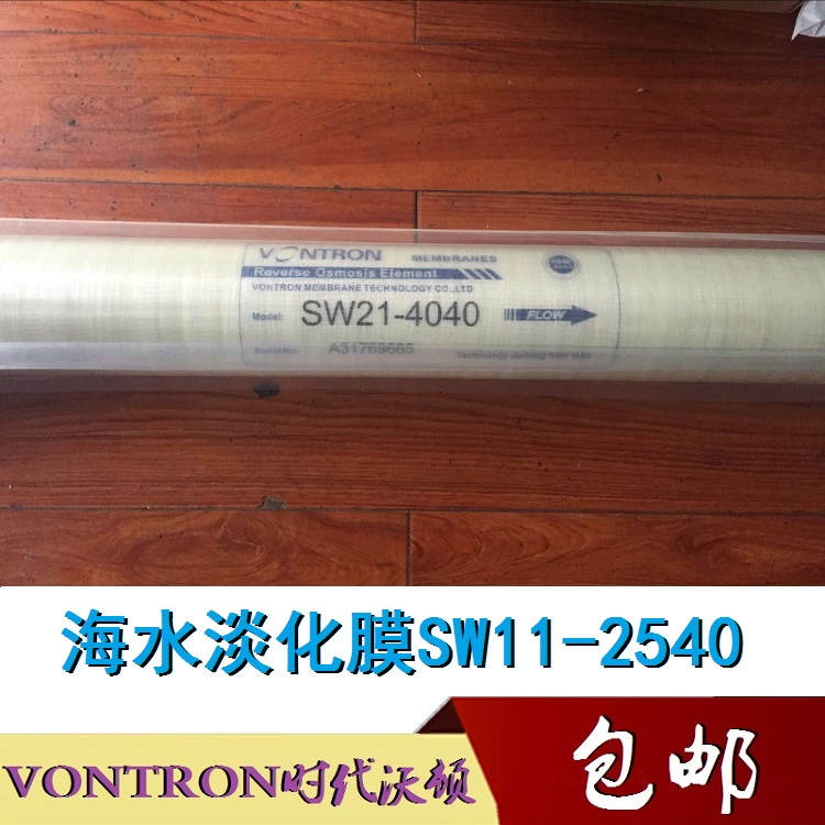Era Walton Huitong membrane desalination components SW11-2540 high desalination reverse osmosis RO membrane water spareparts