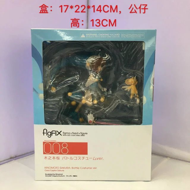 Card Captor Sakura figFIX 008 Kinomoto Sakura: Battle Costume ver. PVC Action Figure Collectible Model Toy with box shfiguarts batman injustice ver pvc action figure collectible model toy 16cm kt1840