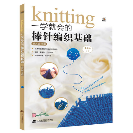 Chinese Culture Knitting needle book beginners self learners Chinese handmade tutorial books with Pictures spectroscopy tutorial