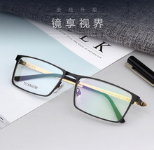 New full frame mens casual business glasses titanium can be customized
