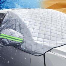 Автомобильный Стайлинг, чехлы на лобовое стекло, защита от солнца, защита от снега, мороза, защита от пыли, зима