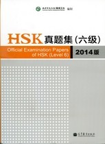 2014 new edition Official Examination Papers of HSK (Level 6) writing guide to the new hsk level 6 chinese edition chinese paperback chinese language learner s