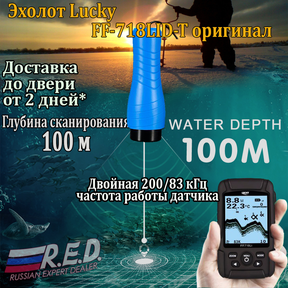 LUCKY FF718LiD-T Waterproof Portable Sonar Depth 100 M 200KHz/83KHz Dual Sonar Frequency Depth Alarm Detector lucky ff 718 duo с зимним датчиком