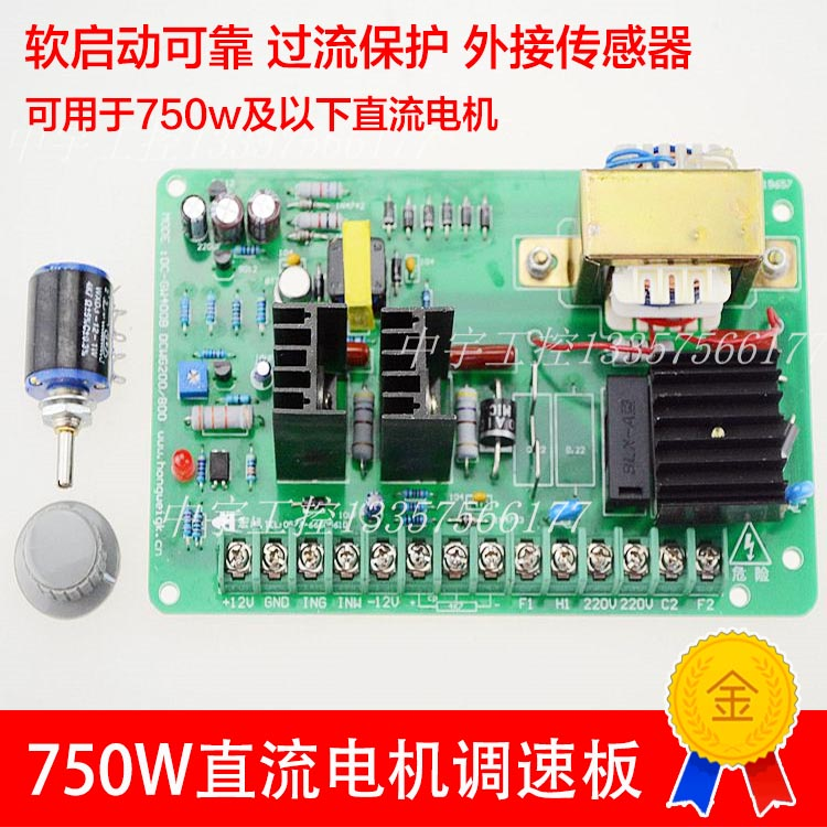 750W DC motor speed regulating board 220V motor governor motor controller permanent magnet high power stepless speed regulation цена