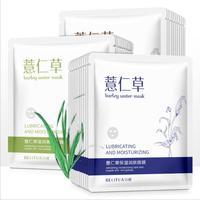 100pcs Coix seed grass moisturizing mask hydrating moisturizing oil control brightening whitening
