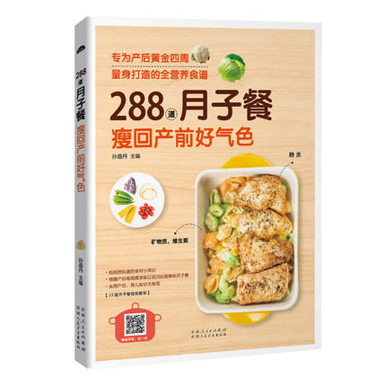 288 Confinement Meals Thin Back, Prenatal Good Complexion