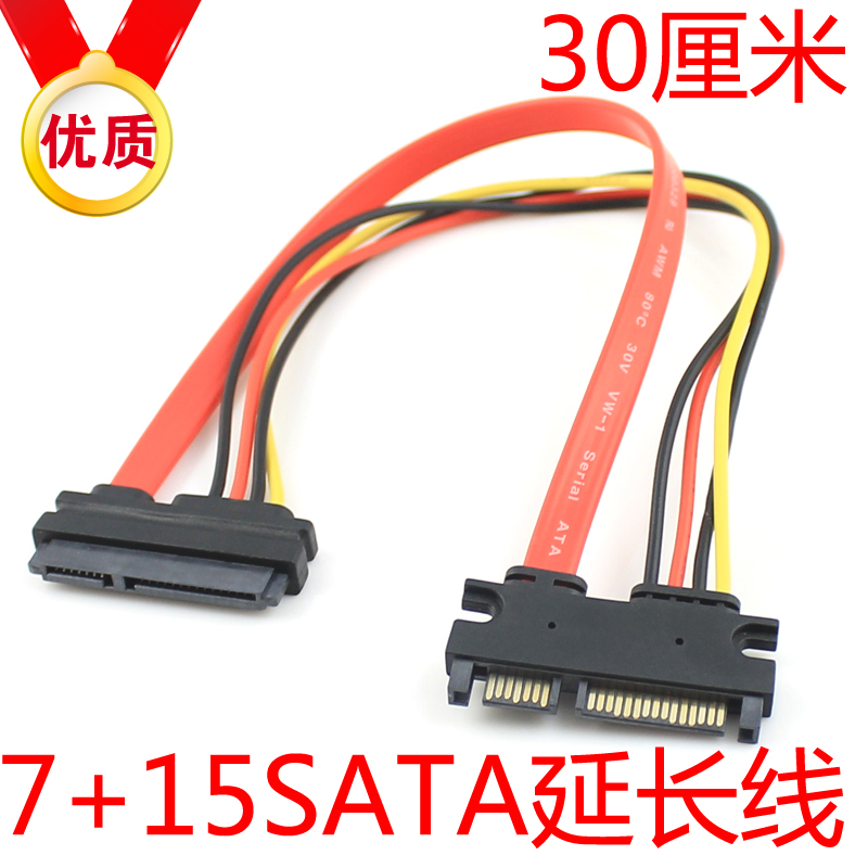 <font><b>SATA</b></font> extension cord <font><b>SATA</b></font> and power cord <font><b>cable</b></font> for bus 7 + <font><b>15</b></font> <font><b>SATA</b></font> extension cord 30 <font><b>cm</b></font> image