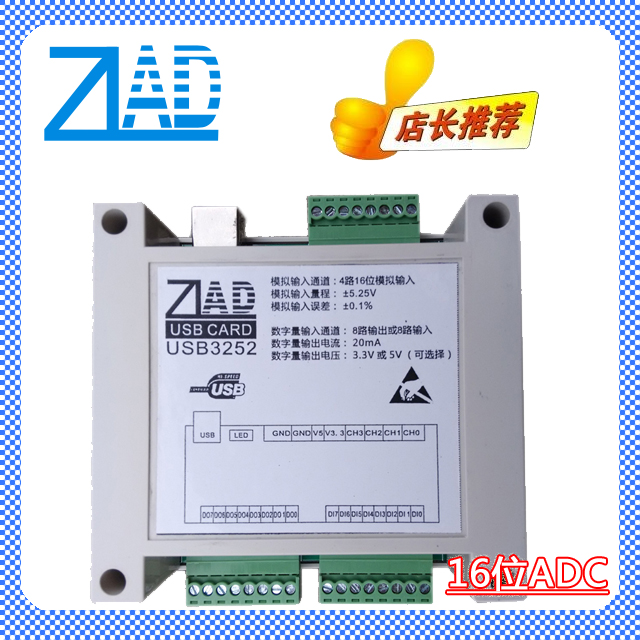 The ZLAD module of USB data acquisition card shell 4 Road 16 ADC 8 DI 8 DO 16 AD module