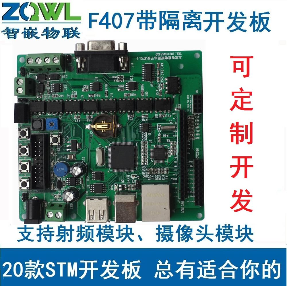 Wisdom STM32F407 embedded development board (isolation)/RC522 / CAN / 485/232 / Internet of things lua wifi nodemcu internet of things development board based on cp2102 esp8266