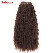 Rebecca Реми пучки волос бразильский афро странный волна человеческих волос ткань коричневый Цветной Парикмахерская 4 # высокое соотношение длинный волос PP40 %
