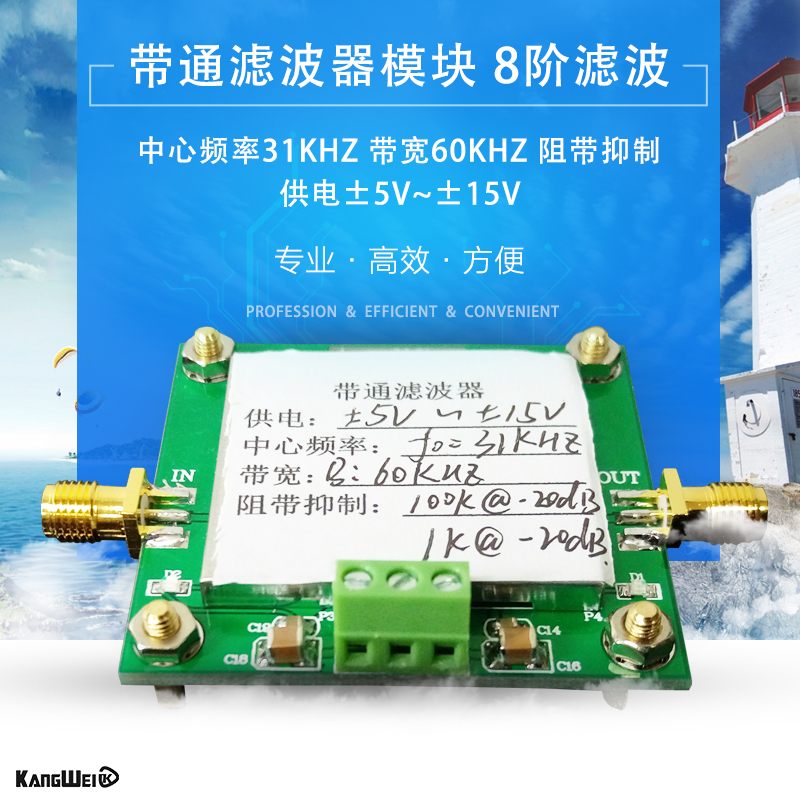 Bandpass Filter Module 8th Order Filter Center Frequency 31KHz Bandwidth 60KHz Stopband Suppression band filter bandpass filter active