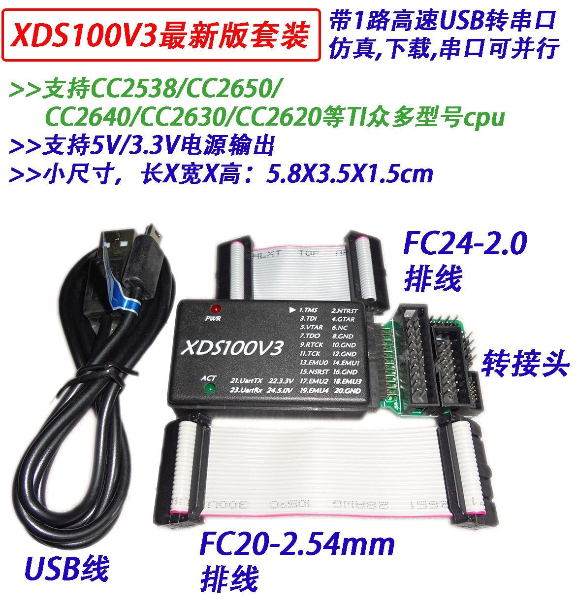 цена на XDS100V3 simulator, CC2538, CC2650, CC2640 special simulator