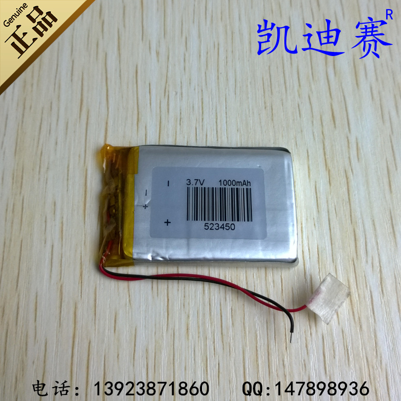 3.7V lithium polymer battery 523450 commonly used 1000mAh MP4 card Bluetooth speaker speaker Rechargeable Li-ion Cell Rechargeab
