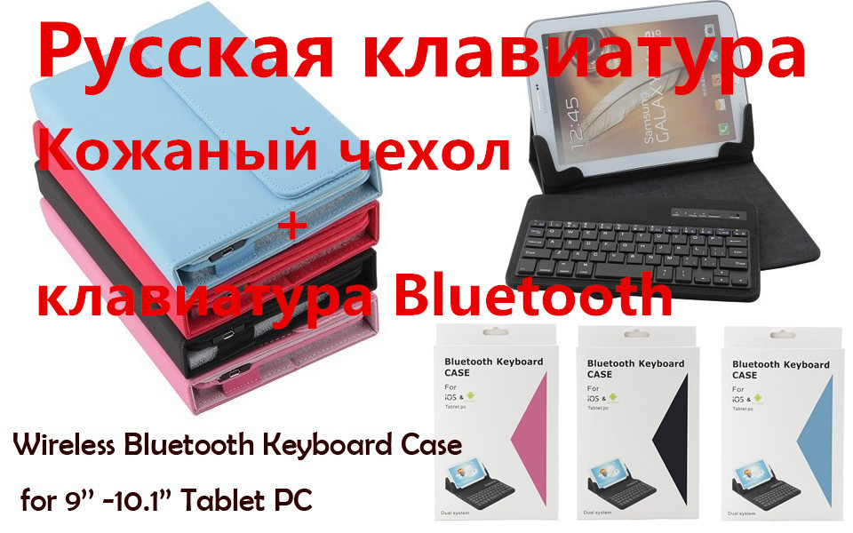 Luxury Bluetooth Keyboard With Leather Case cover For Cube T9 Cube talk 9x tablet case support Russian keyboard ios windows android universal bluetooth keyboard abs leather case for 7 8 9 9 7 10 1 tablet pc case support russia keyboard