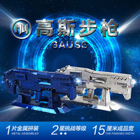 MU 3D Metal Nano Puzzle ObsidianGauss Rifle Gun Model Kit DIY Laser Cutting Assemble Jigsaw Puzzle