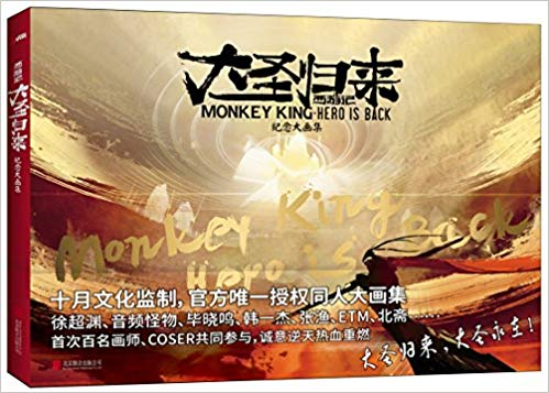 MONKEY KING HERO IS BACK MONKEY KING HERO IS BACK