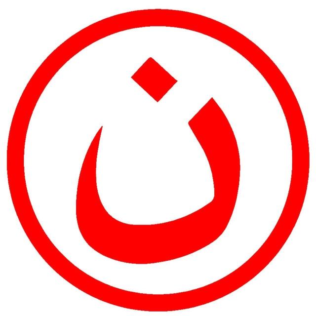 Wholesale 20pcslot Religious Symbols Christian N Arabic Car Window