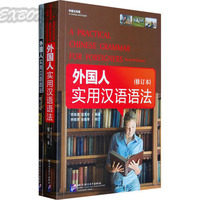 Chinese Learning Textbook A PRACTICAL CHINESE GRAMMAR FOR FOREIGNERS In English And Chinese Bilingual Book
