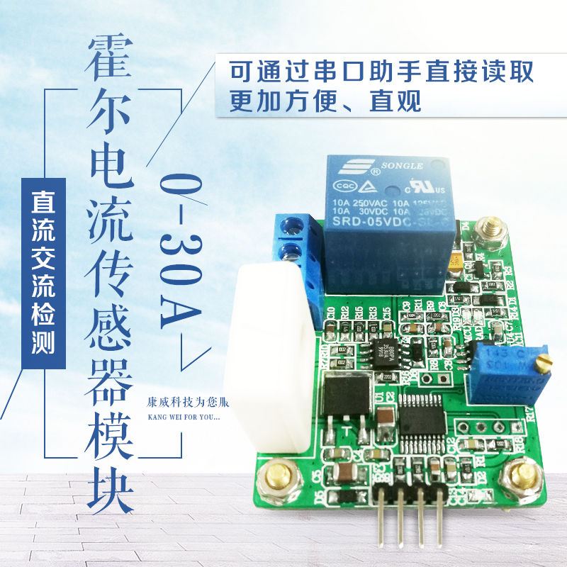 WCS1800 Holzer Current Sensor DC AC Detection Module 30A Serial Port Output Overcurrent Protection itead acs712 current sensor module dc ± 5a ac current detection module works w official arduino