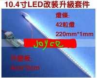 Il trasporto libero 220mm luminosità ha condotto kit striscia di retroilluminazione, Aggiorna il tuo 10 inch laptop pannello lcd ccfl a led schermo