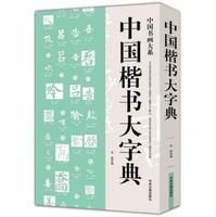 The Dictionary For Regular Script Calligraphy, Chinese Calligraphy Book Kai Shu Dictionary 420pages