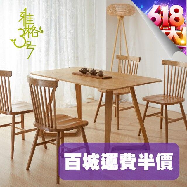 Japanse amerikaanse witte eik lange tafel moderne minimalistische ...