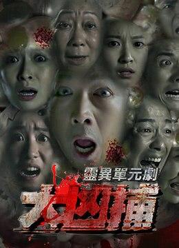 《大凶捕》2014年香港剧情,惊悚,恐怖电视剧在线观看