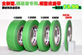 Gundam Model Making Tools Masking tape / spray paint color separation / cover band / 5 sets (2.6.10.12.18mm)