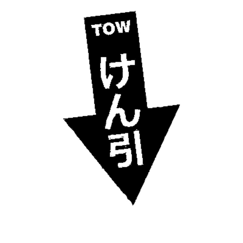 10 16 1cm TOW Funny Vinyl Decal Car Sticker Accessories Plastic Decoration Emblem Fender Badge for Mercedes W210 Honda Opel Kia in Car Stickers from Automobiles Motorcycles