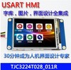 2 8 Inch USART HMI Font With Picture TFT LCD Touch Screen Module Serial Screen Serial