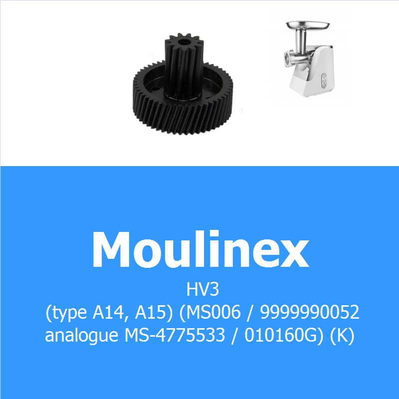 Piezas de engranajes de repuesto 2 uds para picadora de carne MS-4775533 de rueda de picadora de plástico para electrodomésticos de cocina Moulinex HV3