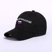 Bandeira russa Marca de Moda Dos Homens Das Mulheres Chapéu Boné de Beisebol  Tampas de Hip Hop Esportes para Os Meninos Adolesce. 967743667d7