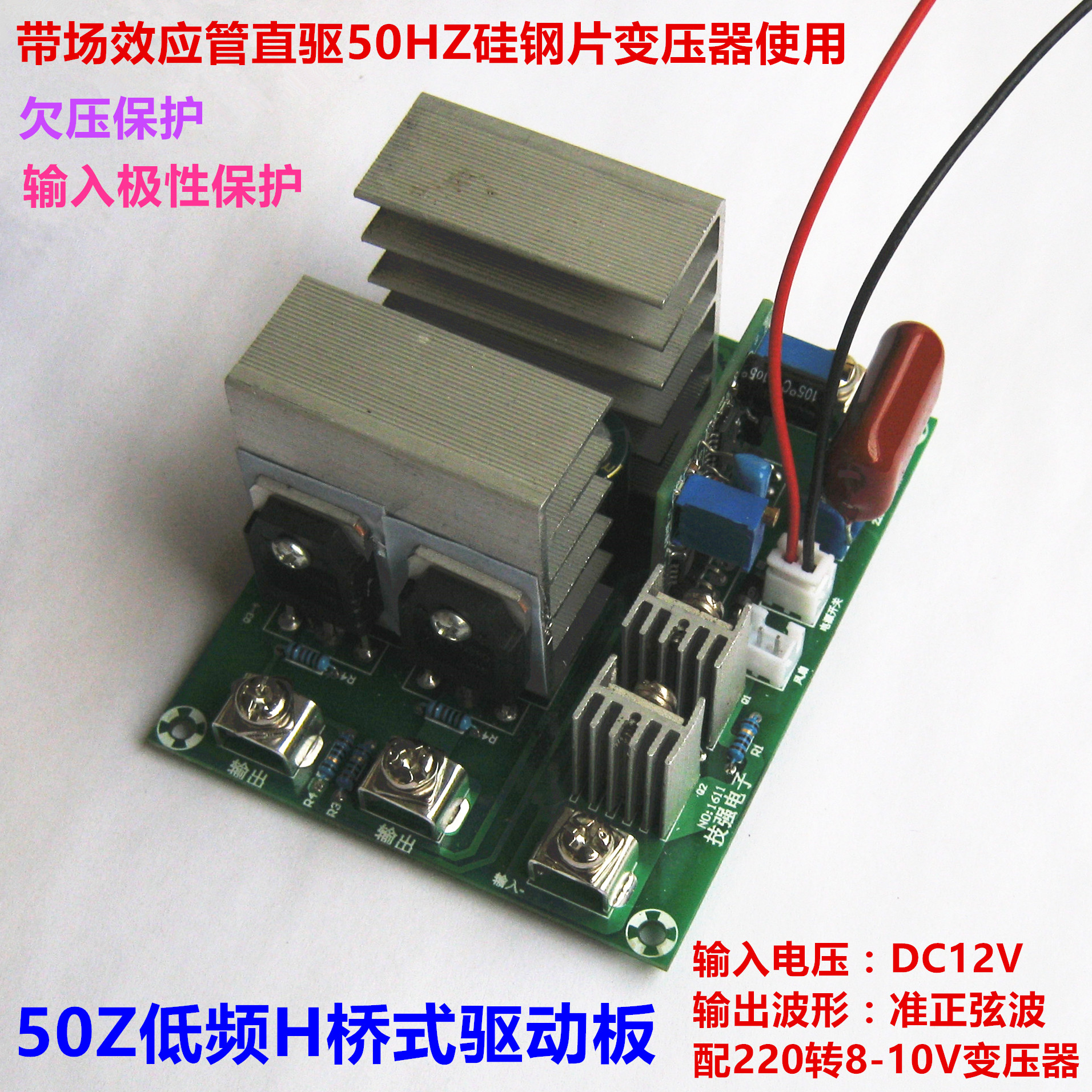 12V Boost 220V Bridge Type 50HZ Inverter Driver Board 500W with Voltage Regulation Quasi Sinusoidal Direct Transformer direct selling rw7 10 200a outdoor high voltage 10kv drop type fuse