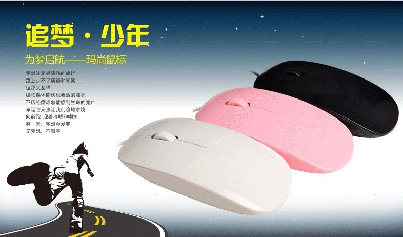 thin mouse (2)