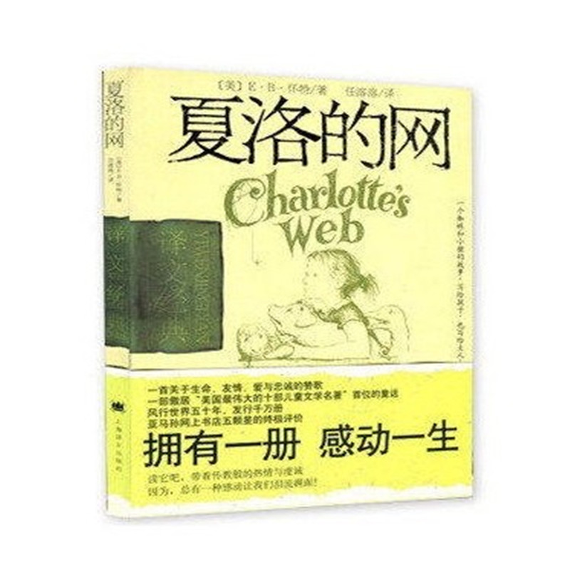 Chinese Fiction Book , Charlotte's Web , Children International Award Fiction Books for children and adult 4 books set chinese characters book and puzzle book for kids with pictures chinese children s book for children