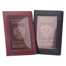 The Cover of the Passport  Russia Passport Cover Transparent Clear Case For Travel Passport Holder — BIH006 PM49