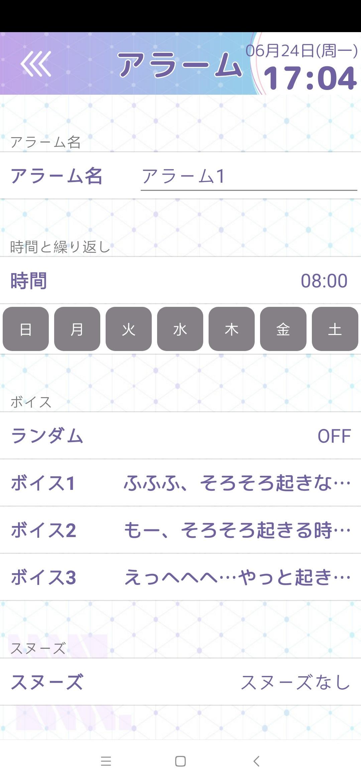 【安卓】为大家送上老婆!《SSSS.GRIDMAN》六花与茜闹钟App下载- ACG17.COM