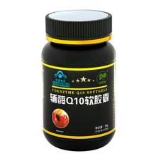 Free shipping Coenzyme Q10 softgels 0.3 g 120 pcs