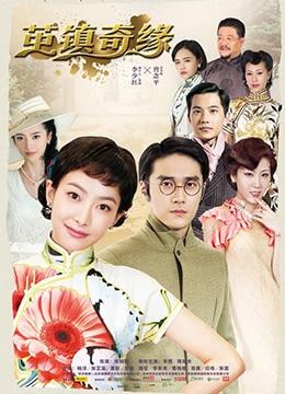 《茧镇奇缘》2018年中国大陆剧情,悬疑电视剧在线观看