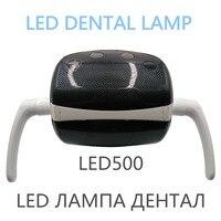 2016 Новое Прибытие ASIN СВЕТОДИОДНЫЙ Оральный Свет Индукционные Лампы Для Стоматологическая Установка Председатель 22 мм подключение Стомато