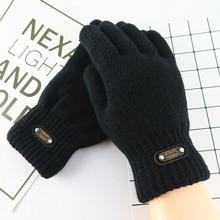 Мужские зимние двухслойные утолщенные теплые вязаные перчатки черного цвета мужские однотонные флисовые перчатки для вождения R288